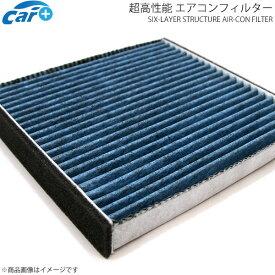 エアコンフィルター プリウスα ZVW40 ZVW41 87139-52040 純正交換 エアコンフィルター