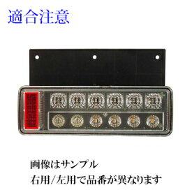 KOITO LEDRCL-24LK 小型 LEDリアコンビネーションランプ・左 [1.メーカー:小糸製作所 2.取寄せ 欠品・完売時は入手不可 3.送料無料 (北海道・沖縄は除く)]