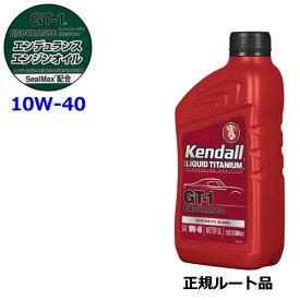 Kendall: ケンドル エンデュランス. ハイマイレージ エンジンオイル SAE 10W-40 API:SN 容量:1QT [1.通常在庫商品 2.西濃運輸選択時は、商品合計4千円で北海道と沖縄を除き送料無料]