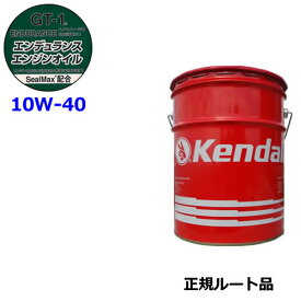 Kendall: ケンドル エンデュランス. ハイマイレージ エンジンオイル SAE 10W-40 API:SN ペール缶:18.9L [1.通常在庫商品 2.在庫調整品:外観に軽度のヘコミあり]