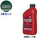 Kendall: ケンドル エンデュランス. ハイマイレージ エンジンオイル 1QTボトル×5本セット [西濃運輸を選択時に限り送…
