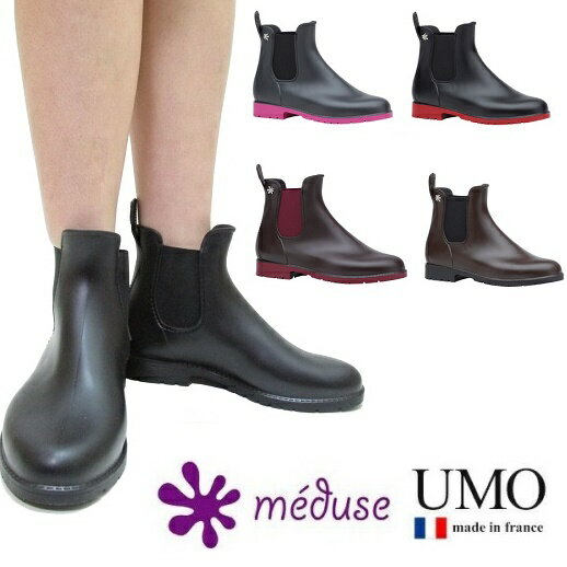 meduse by umo jumpy サイドゴア ブーツ メデュース ウモ レインブーツ レインシューズ ショート サイドゴア ラバーブーツ 靴