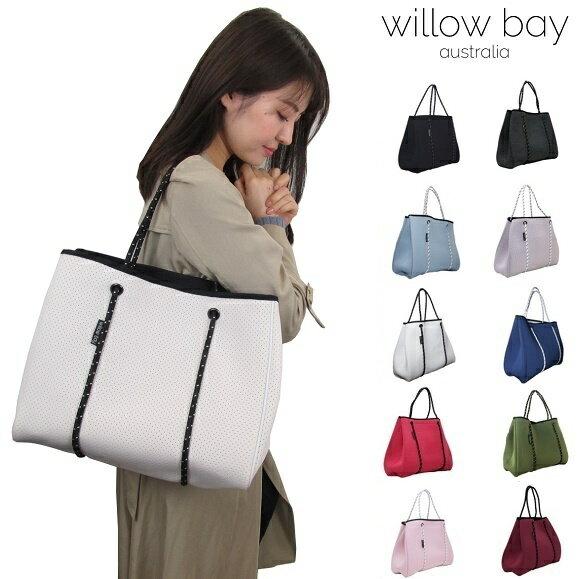 Willow bay ウィローベイ ネオプレン トートバッグ ポーチ付き Neoprene Tote Bag マザーズバッグ バッグ ジムバッグ ビーチ ママ ネオプレーン