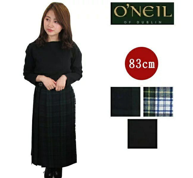 O'NEIL OF DUBLIN オニールオブダブリン ロング スカート ロング丈 ラップスカート 83cm ウール レディース 5083wp キルト 巻きスカート