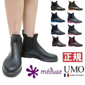 meduse メデュース jumpy サイドゴア ブーツ ウモ レインブーツ レインシューズ ショート サイドゴア ラバーブーツ 靴 メンズ レディース by umo