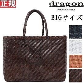 DRAGON DIFFUSION ドラゴン レザーバッグ カゴバック ドラゴンディフュージョン レディース レザー メッシュバッグ B WEAVE Large 8803 イントレチャート 籠