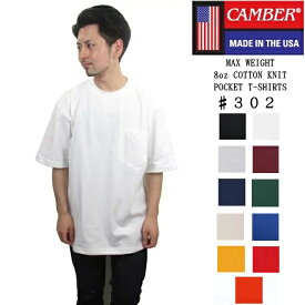 CAMBER キャンバー 302 マックスウェイト ポケット Tシャツ メンズ レディース 無地 半袖 厚手 クルーネック MADE IN USA 肉厚 米国製 ポケT
