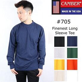 CAMBER キャンバー 705 FINEST ロンT Tシャツ ロング メンズ レディース 無地 6オンス 長袖 クルーネック MADE IN USA 肉厚 米国製 ビッグ アメリカ製
