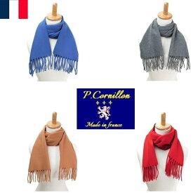 P.CORNILLON (ピー・コルニオン)フランス製 ラムウールマフラー レディース メンズ