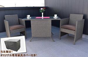 ガーデンテーブル セット ガーデンファニチャ テーブルセット 専用カバー付き チェアセット ダイニングテーブルセット 3点セット ラタン調 2人掛け 椅子 ソファ チェア ガラステーブル 屋外
