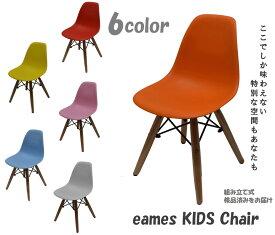 【送料無料】 イームズキッズチェア イームズチェア Eames リプロダクト キッズチェア ミニ 椅子 子供 デザイナーズ 家具 勉強机 デザイン家具