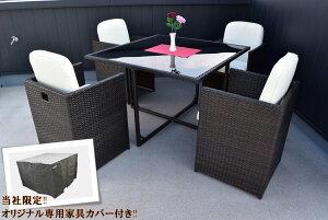 ガーデンテーブル セット ガーデンファニチャ テーブルセット 専用カバー付き チェアセット ダイニングテーブルセット 5点セット 高級人工ラタン 4人掛け 椅子 ソファ チェア ガラステーブ