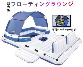 【送料無料 あす楽】 浮輪 超大型フローティングラウンジ 浮き輪 大人 浮き輪 浮輪 フロート うきわ フロートボート フロート 浮き輪 フロート マット フローティング ラウンジ チェア