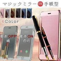 iPhone7ケースiPhone7Plusケースiphone6ケースiphone7ケース手帳型iphoneseケーススマホケースiPhoneカバーミラー鏡おしゃれメール便送料無料TPU
