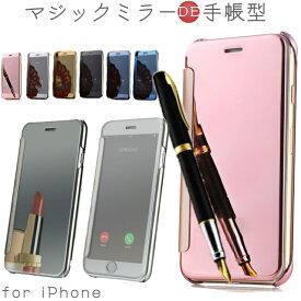iphonex iPhone x ケース iPhone8 カバー iphone8plus iPhone7ケース iphone8 plus iphone7 plus ケース iPhone7 PLUS iphone6 iphone x ミラー 鏡 iPhone6s バンパー アイフォンx iphone 6 Plusケース iPhone6 plus 強化ガラスフィルム
