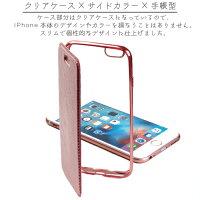 iphone7ケース/iphone/se/5/5s/plus/手帳型/ケース