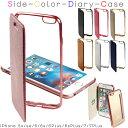 iPhone7ケース iPhone7 Plus ケース iphone6 ケース iphone7 ケース 手帳型 iphone se ケース スマホケース iPh...