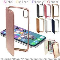 iphone7ケース/iphone6s/iphone/se/5/5s/plus/手帳型/ケース