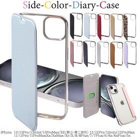 iphone13 ケース 13pro 13mini 13promax 手帳型 iPhone12 ケース 12Pro 12ProMax iphone12 mini 手帳 iphone se 第2世代 11 iPhone 11 Pro 11 Pro Max iPhone8 xr xs max かわいい Plus おしゃれ iphone スマホケース 透明 カバー クリア シリコン 透明 アイフォン リング付
