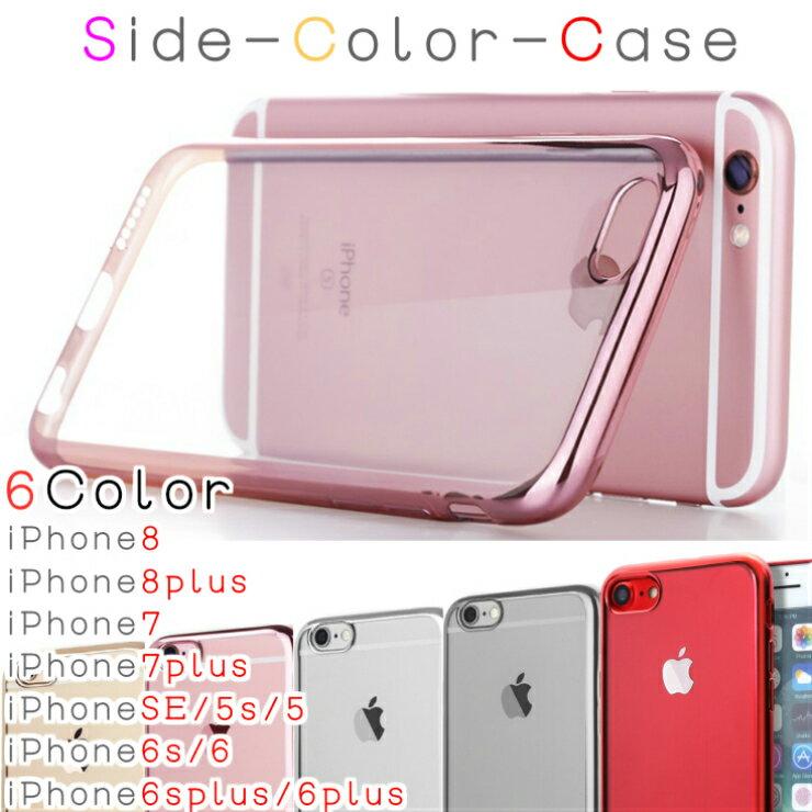 iPhone7 iPhone8 ケース iPhone8Plus ケース iPhone7 Plus ケース iphone6 ケース iphone se ケース スマホケース iPhone 透明 iphone8 ケース iPhone7 ケース iPhone6 plus ケース カバー クリア シリコン バンパー 透明 カバー クリア アイフォン