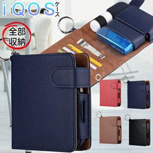 iqos ケース アイコス ケース 新型 iQOS 2.4 Plus ホルダー 電子タバコ カバー 合皮 レザー 革 収納ケース キーホルダー付 大きめ シンプル おしゃれ かわいい カートリッジケース 母の日 誕生 そ
