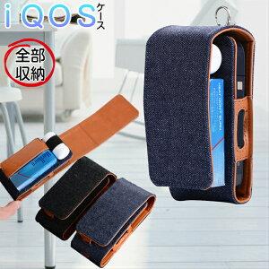 iqos ケース アイコス ケース 新型 iQOS 2.4 Plus ホルダー 電子タバコ カバー 合皮 レザー デニム 収納ケース キーホルダー付 大きめ シンプル おしゃれ かわいい カートリッジケース 母の日 誕生