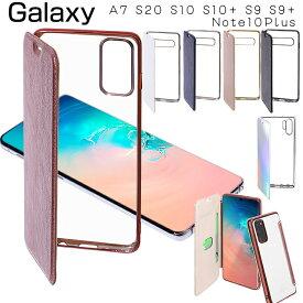 galaxy a7 ケース galaxy s10 ケース galaxy s20 手帳型 クリア galaxy note 10 plus ケース Galaxy S10+ S10 Plus カバー ギャラクシー a7 ケース galaxy s9 galaxy s9+ 保護 TPU ギャラクシー s10 カバー 衝撃吸収 液晶保護 カバー Samsung 携帯カバー ワイヤレス充電