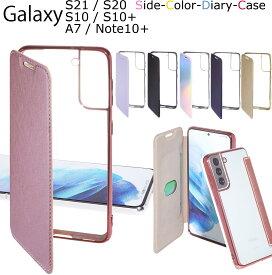 galaxy s21 ケース galaxy s10 ケース galaxy s20 手帳型 クリア galaxy a7 galaxy note 10 plus ケース Galaxy S10+ S10 Plus カバー ギャラクシー a7 ケース galaxy s9 galaxy s9+ ギャラクシー ギャラクシーS21 ギャラクシーS20 スマホケース スマホカバー