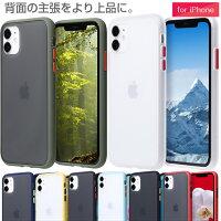 iphone11ケースiPhone11ProiPhone8iphone11ProMaxケースiphonexrケースiphonexsmaxすりガラスiphonexiPhone7iPhone8Plus半透明磨りガラススマホケース透明plusケースカバークリアシリコンバンパー透明カバーアイフォン