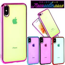 ネオンカラー iphone8 ケース iphone xr ケース iPhoneケース iphone xs max リング付 iphone x iPhone7 iPhone8Plus iPhone7 Plus iphone6 se iphone スマホケース 透明 plus ケース カバー クリア シリコン バンパー 透明 カバー アイフォン