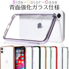 背面強化ガラス iPhone8 iPhoneSE 第2世代 ケース iPhone11 ケース クリア iphone11 pro カバー iphone 11 iphone xr 強化ガラス おしゃれ クリアケース 衝撃吸収 耐衝撃 透明 耐衝撃 軽い 落下防止 クリアカバー スマホケース かわいい iPhoneケース アイフォン カバー