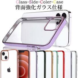背面強化ガラス iphone13 ケース 13pro 13mini 13promax iPhone12 ケース 12Pro 12ProMax iphone12 mini iphone se 第2世代 11 iPhone 11 Pro 11 Pro Max iPhone8 xr かわいい おしゃれ iphone スマホケース 耐衝撃 透明 軽い カバー クリア シリコン アイフォン おしゃれ