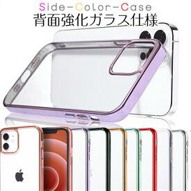 背面強化ガラス iPhone12 ケース 12Pro 12ProMax 12mini ケース iPhone8 iPhoneSE 第2世代 iPhone11 クリア iphone11 pro カバー iphone 11 iphone xr 強化ガラス おしゃれ クリアケース 耐衝撃 透明 軽い クリアカバー スマホケース かわいい iPhoneケース アイフォン