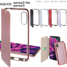 [ガラスフィルム付き] AQUOS sense3 AQUOS sense3 lite AQUOS sense3 手帳型 手帳 SH-02M SHV45 SH-RM12 アクオス センス3 ケース 耐衝撃 カバー スマホケース クリア ケース 透明 無地 シンプル かっこいい おしゃれ 人気 かわいい スマホケース スマホカバー