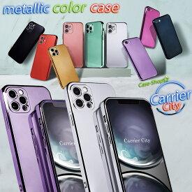 [鏡艶メッキ] iPhone12 ケース 12Pro 12mini ケース iphone se ケース 第2世代 iPhone11 カバー iphone 11 iPhone8 光沢 おしゃれ メッキケース 耐衝撃 軽い スマホケース かわいい iPhoneケース アイフォン