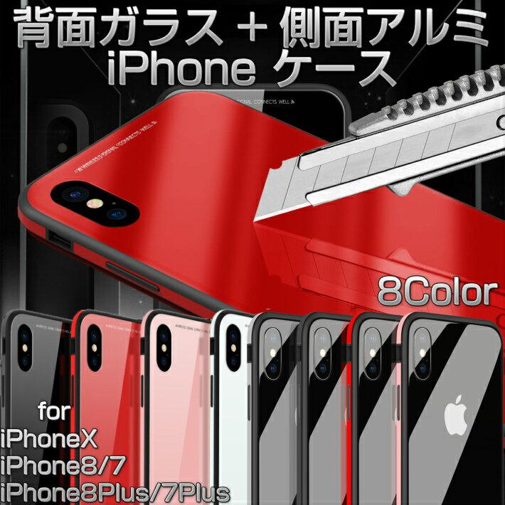 iphone x ケース iphone8 ケース iPhone7 iPhone8Plus ケース iPhone7 Plus ケース iphoneX ケース 強化 ガラス iphone スマホケース カバー アイフォン