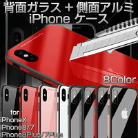 iphonexケースiphone8ケースiPhone7iPhone8PlusケースiPhone7PlusケースiphoneXケース強化ガラスiphoneスマホケースカバーアイフォン