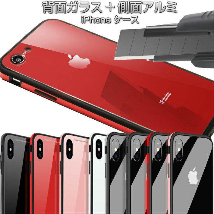 iPhone X iPhone XS ケース iphone8 ケース iphone xs max ケース iPhone7 iPhone8Plus ケース iPhone7 Plus ケース iphoneX ケース 強化 ガラス iphone スマホケース カバー アイフォン クリア 透明