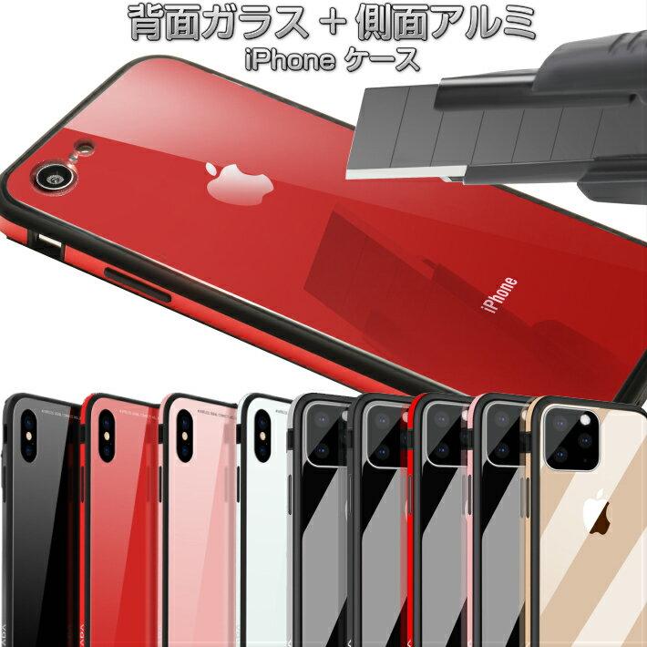 iPhone XS ケース iphone xr ケース iPhone8 ケース iphone xs max ケース iphone x iPhone7 iPhone8Plus ケース iPhone7 Plus ケース iphoneX ケース 強化 ガラス iphone スマホケース カバー アイフォン クリア 透明