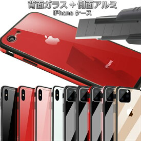 iPhone8 iphone11 ケース iPhone 11 Pro iphone11 Pro Max ケース iPhone xs ケース iphone xr ケース iphone xs max ケース iphone iPhone7 iPhone8Plus iPhone7 Plus iphoneX ケース 強化 ガラス iphone スマホケース カバー アイフォン クリア 透明