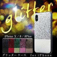 iphonexケースiphone8ケースiPhone7iPhone8PlusケースiPhone7Plusグリッターiphoneケースラメアイフォン8ケーススマホケースカバーアイフォンバイカラー