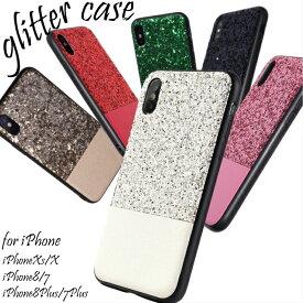 iphone xs ケース iphone x ケース iphone8 ケース iPhone7 iPhone8Plus ケース iPhone7 Plus グリッター iphoneケース ラメ アイフォン8ケース スマホケース カバー アイフォン バイカラー