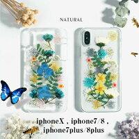 iphone8ケースiphonexケースiPhone7iPhone8PlusケースiPhone7PlusケースiphoneXケースハーバリウム押し花花iphoneスマホケースカバーアイフォン