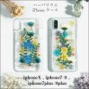 iphone8 ケース iphone x ケース iPhone7 iPhone8Plus ケース iPhone7 Plus ケース iphoneX ケース 花柄...