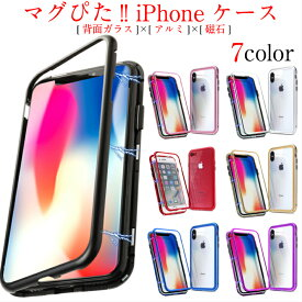 iphone xs max ケース iPhone XS ケース iPhone Xr ケース iphone8 ケース iPhone X iPhone7 iPhone8Plus ケース iPhone7 Plus ケース iphoneX ケース 強化 ガラス iphone スマホケース カバー アイフォン