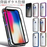 iphonexsmaxケースiPhoneXSケースiPhoneXrケースiphone8ケースiPhoneXiPhone7iPhone8PlusケースiPhone7PlusケースiphoneXケース強化ガラスiphoneスマホケースカバーアイフォン