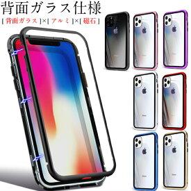 iphone11 ケース iPhone 11 Pro iPhone8 iphone11 Pro Max ケース iphone xr ケース iphone xs max すりガラス iphone x iPhone7 iPhone8Plus 強化 ガラス 透明 iphone スマホケース カバー アイフォン