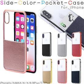 iPhone XS ケース iphone xr ケース iPhone8 ケース iphone xs max ケース iphone x iPhone7 iPhone8Plus ケース iPhone7 Plus ケース iphoneX ケース iphone スマホケース カバー アイフォン クリア 透明 カード ポケット付き レザー