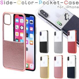 iphone11 ケース iPhone 11 Pro iPhone8 iphone11 Pro Max ケース iphone xr ケース iphone xs max iphone x iPhone7 iPhone8Plus iPhone7 Plusiphone スマホケース 透明 カバー アイフォン クリア 透明 カード ポケット付き レザー