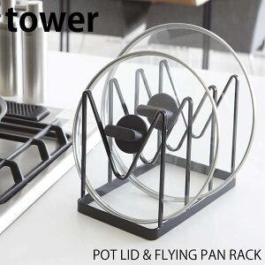なべ蓋&フライパンラック 【tower】POT LID & FLYING PAN RACK ラック 仕切り フライパン なべ蓋 キッチン収納 収納 スリム 引き出し収納 縦置き収納 山崎実業 コンパクト